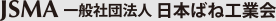 JSMA 日本ばね工業会